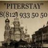Аренда квартиры посуточно в Санкт-Петербурге/Спб
