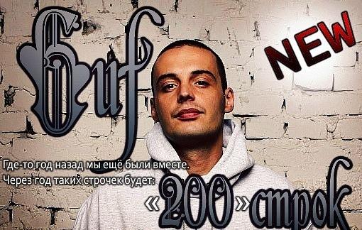 GUF-200 СТРОК | ВКонтакте
