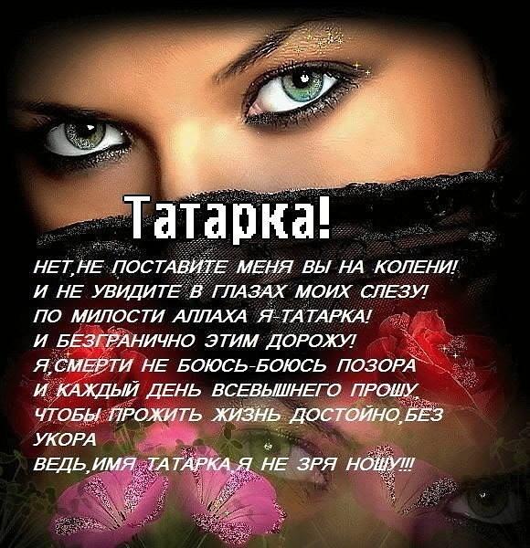 покорили статусы про татарок в картинках творожной
