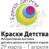 КРАСКИ ДЕТСТВА 2012