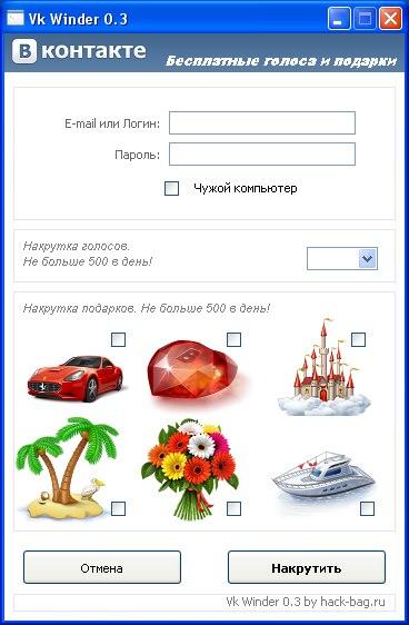 Пополнения голосов вконтакте. в скачать Программа для