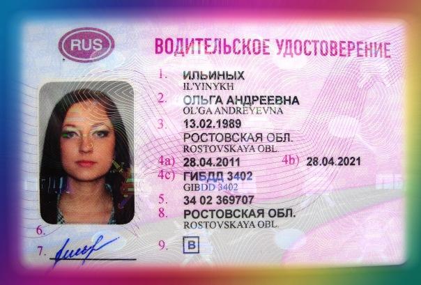 говоря, подобное статус я получила водительские права каравай лучших традициях