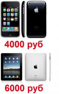 Купить мобильный телефон iPhone 5s, 5c, 4 в
