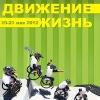 """Общественный проект """"Движение - жизнь!"""""""