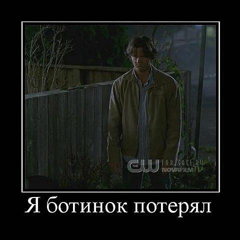 Supernatural \ Сверхъестественное - Страница 2 X_09da45da
