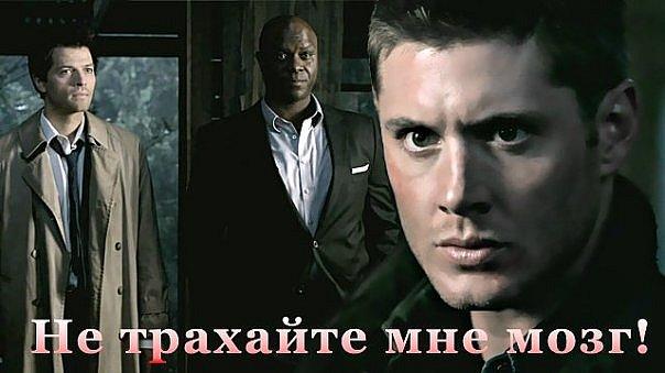 Supernatural \ Сверхъестественное - Страница 2 X_65d80545
