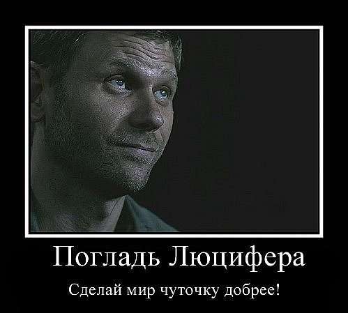 Supernatural \ Сверхъестественное - Страница 2 X_6b5dbdab