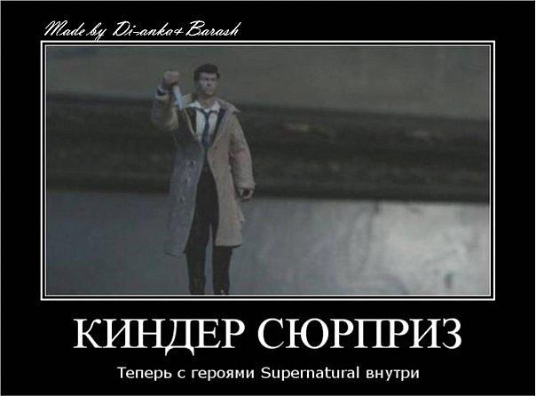 Supernatural \ Сверхъестественное - Страница 2 X_a7cdf151