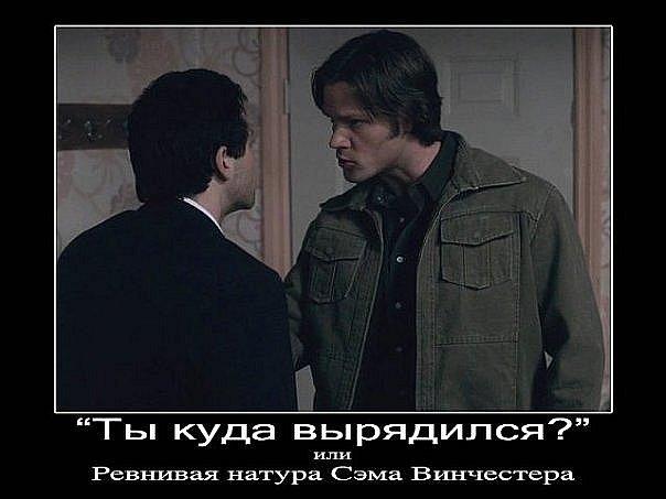 Supernatural \ Сверхъестественное - Страница 2 X_cbb75fd7