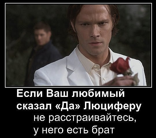 Supernatural \ Сверхъестественное - Страница 2 X_ed4d0bbe