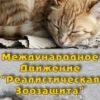 """""""Пять свобод"""" движение реалистической зоозащиты"""