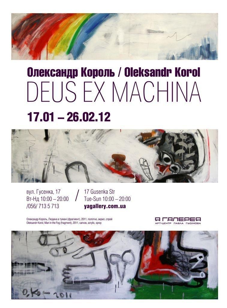 Виставка Олександра Короля. Deus Ex Machina