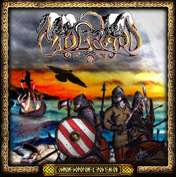 Midgaard - Одной Дорогой к Роду Асов (Demo 2011)