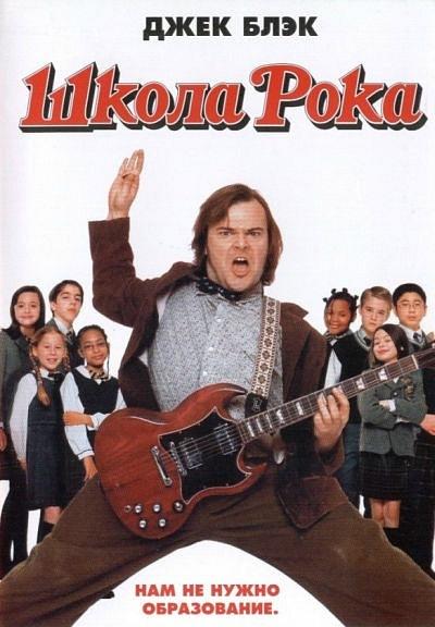 Школа рока / The School of Rock (2003)