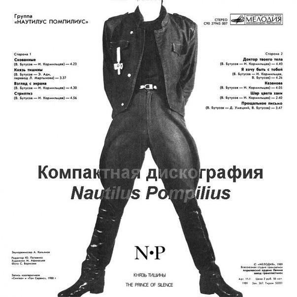вячеслав бутусов биография википедия