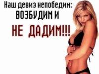 Вредная Стервочка, 4 мая , Армянск, id71308210