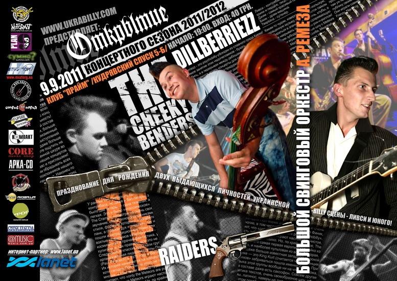 09.09 Открытие концертного сезона Ukrabilly 2011/2012