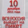 """Акция протеста """"мы за честные выборы""""Челябинск"""