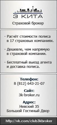 Страховой онлайн брокер
