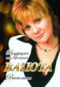 Васюта Василина