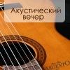 22 июня, Акустический вечер | Гитара