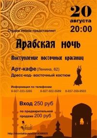 Vassabi 3, 24 октября , Москва, id111909057