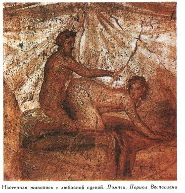 Секс в древне рима