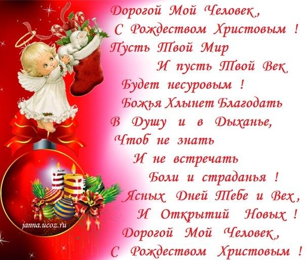 Красивые поздравления с рождеством друзьям