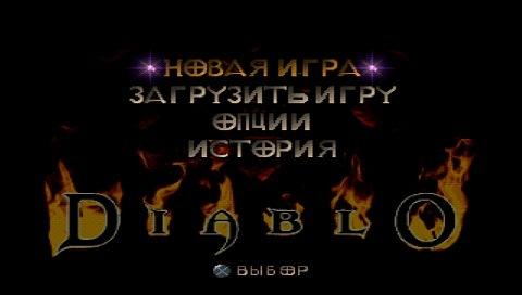 Diablo [RUS]