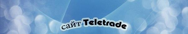 Teletrade.ru
