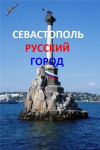 Севастополь де-факто может выйти из состава Украины