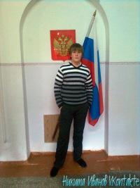 Никита Иванов, 14 ноября 1994, Армавир, id104538245