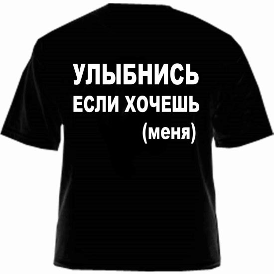 Прикольные футболки с надписью.