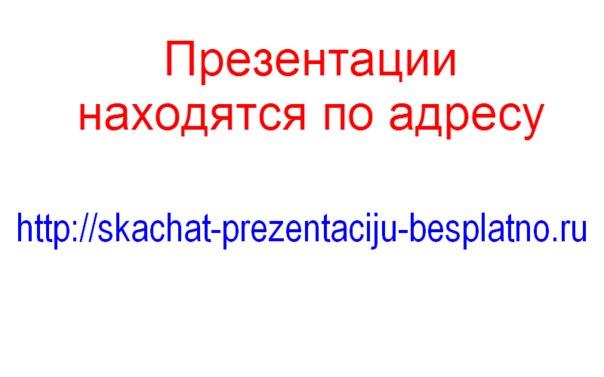 презентацию на тему отдых в краснодарском крае