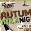 Open Mic! Открытие сезона! Jazz Karaoke in 44 club!