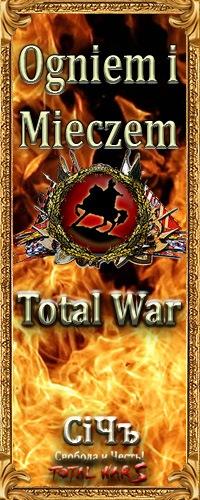 скачать medieval 2 total war огнём и мечом 2 бесплатно