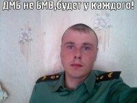 Денис Ефимов, 9 января 1990, Сумы, id64973946