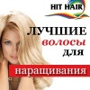 "Студия волос ""Hit Hair"""