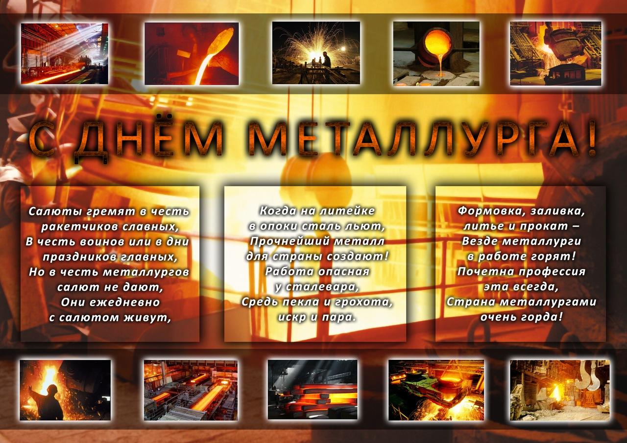 Поздравление с днем металлургов 38