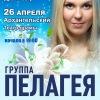 24 апреля | ПЕЛАГЕЯ | Северодвинск, Драмтеатр