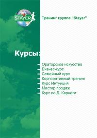 Www.staercom.kz Tc stayer, 3 мая 1995, Железногорск, id114893736