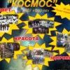 """Подростково-молодежный  клуб """"Космос"""" МУ """"Форум"""""""