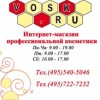 Voski.ru - интернет-магазин.| косметика по уходу за телом, лицом и волосами. Воски и воскоплавы.