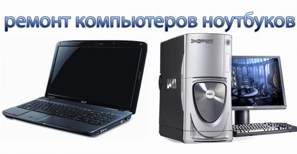 картинки компьютеров и ноутбуков