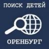 """""""ОренСпас"""" - поисково-спасательный отряд"""