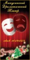 Минусинский Театр| Официальная группа