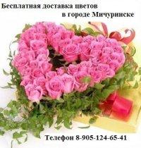 Доставка цветов тамбовская область