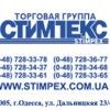STIMPEX. Канцтовары, товары для офиса, школьные принадлежности, товары для художников, бизнес-сувениры.