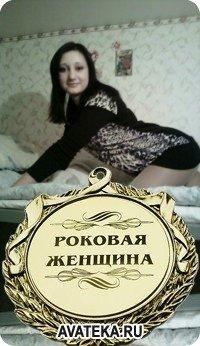 Лена Мансурова, 25 ноября 1991, Луганск, id70906942