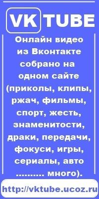 Vktube Online-Video, 14 сентября 1999, Феодосия, id157077838